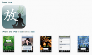 App of Inner Energy Meditation guided by Ms.Jane Chen